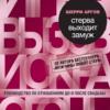 Шерри Аргов «Стерва выходит замуж»