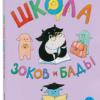 Долгожданное продолжение «Зоки и Бада» — «Школа зоков и Бады» Ирины и Леонида Тюхтяевых