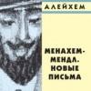 Шолом-Алейхем «Менахем-Мендл. Новые письма»