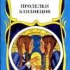 Лучшие книги для детей: Эрих Кестнер «Двойная Лоттхен»(«Проделки близнецов»)