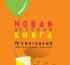 «Новая детская книга» объявила лонг-лист «младшей» номинации