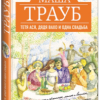 Маша Трауб  «Тетя Ася, дядя Вахо и одна свадьба»