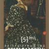 Журнал «Иностранная литература» №5, 2013