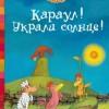 Кристиан Жолибуа, Кристиан Хайнриш «Караул! Украли солнце»