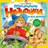 Николай Носов «Приключения Незнайки»