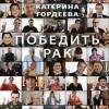 Катерина Гордеева представила книгу «Победить рак»