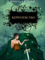 Бестселлеры-2013: Аманда Хокинг «Королевство»