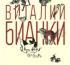«Амфора» выпускает юбилейный многотомник Виталия Бианки с иллюстрациями самого автора
