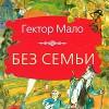 Лучшие книги для детей: Гектор Мало «Без семьи»