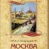 Владимир Гиляровский «Москва и москвичи»