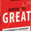 Джим Коллинз «От хорошего к великому» — рецепты прорыва для любой компании