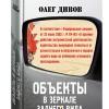 Олег Дивов «Объекты в зеркале заднего вида»
