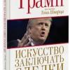 Дональд Трамп, Тони Шварц«Искусство заключать сделки»