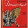Бестселлеры-2013: Инна Бачинская «Голос ангельских труб»