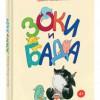 Лучшие книги для детей: Ирина и Леонид Тюхтяевы «Зоки и Бада»