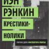 Иэн Рэнкин — Золотой кинжал британского детектива впервые по-русски