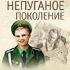 Александр Лапин «Непуганое поколение»