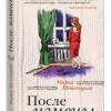 Мария Метлицкая «После измены»