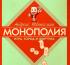 Андреас Тённесманн «Монополия» — история и толкование игры впервые под одной обложкой