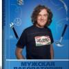 «Альпина нон-фикшн» представляет: «Мужская лаборатория Джеймса Мэя. Книга о полезных вещах»
