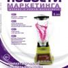 Журнал «Новости маркетинга» № 6, 2013: С чего начинается маркетинг?