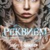 Бестселлеры-2013: Лорен Оливер «Реквием»