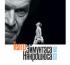 Ольга Мальцева «Театр Эймунтаса Някрошюса» — анализ целого художественного мира