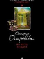«Татьяна Устинова рекомендует» — новый роман Екатерины Островской «Нет места женщине»