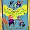 Юрий Дружков «Приключения Карандаша и Самоделкина»
