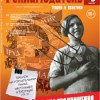 Журнал «Рекламодатель» № 5, 2013: Майские идеи для продвижения