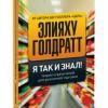 Элияху Голдратт «Я так и знал!»: увлекательный бизнес-роман о «теории ограничений»