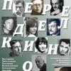Окуджава, Пастернак, Вознесенский и другие – на тематической встрече «Переделкино» в Переделкино