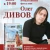 Олег Дивов встретится с читателями в «Москве»