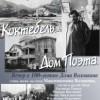 В Москве отметят столетие знаменитого Дома Волошина в Коктебеле