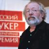 Премия «Русский Букер» назвала длинный список — 2013