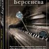Анна Берсенева «Этюды Черни»