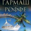 Татьяна Гармаш-Роффе «Сердце не обманет, сердце не предаст»