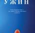 Бестселлеры-2013: Россия приглашена на «Ужин»