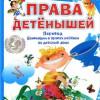 «Детские» кандидаты на Книжную премию Рунета