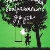 Мэтью Грин «Воспоминания воображаемого друга»