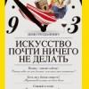 Дени Грозданович «Искусство почти ничего не делать»