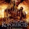 Н.К.Джемисин «Сто тысяч королевств»