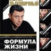 «Центрполиграф» знакомит с «Формулой жизни» Ивана Дыховичного