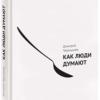 Дмитрий Чернышев «Как люди думают» — кухня человеческого мозга