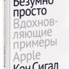 Кен Сигал «Безумно просто» — лучшие примеры от Apple