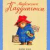 Лучшие книги для детей: Майкл Бонд «Медвежонок Паддингтон»
