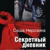 Саша Нерозина «Секретный дневник русского олигарха»