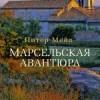 Питер Мейл «Марсельская авантюра»