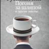 Лев Рубинштейн «Погоня за шляпой и другие тексты» — от лауреата премий Андрея Белого и «НОС»
