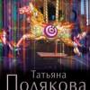 Татьяна Полякова «Один неверный шаг»: в лучших авантюрных традициях